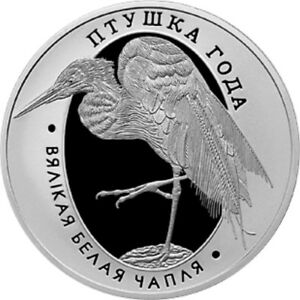 BELARUS WEISSRUSSLAND 1 RUBLE CuNi BIRD GREAT WHITE EGRET PROOF-like 2008