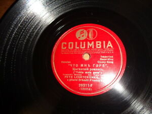 Russian COL.78/PETER LESHTCHENKO-Bariton w.Gypsy Orkestr/E