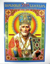 Orthodox church calendar 2015 russian 14 pgs. Православный церковный календарь