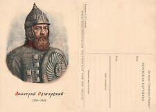 RUSSIAN VINTAGE POSTCARD - PRINCE DMITRY POZHARSKY