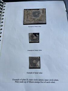 Afghanistan 1873 (1290) Plate D Shahi, Abasi & Sanar Values 3 X Used