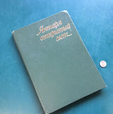 Rare The Radiant World Of Amber By Sikhranskaya ; Russia 1983