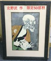 TAKESHI KITANO JAPANESE ARTIST ART PRINT COLLECTIBLE 50 LIMITED SKULL SYARAKU