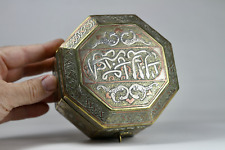 Antique 19thC Islamic Middle Eastern Mamluk Brass Box Inlaid Silver Calligraphy