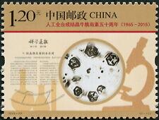 CHINA 2015-22 MNH 50 Years Synthetic Crystalline Bovine Insulin 1v #A