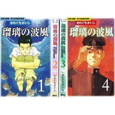 Japan Comic Ruri no Namikaze VOL.1-4 Comics Complete Set F/S