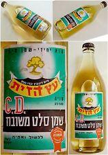 "1960 Israel PASSOVER KOSHER Jewish OIL GLASS BOTTLE - JAR Judaica ""OLIVE TREE"""