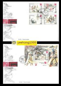 China Macau 2020 FDC Characters in Jin Yong's Novels Stamps set 金庸 小說人物