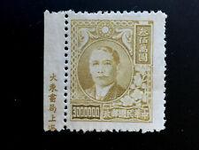 China 1948 Stamp  $ 3 Million Stamp Mint. NEW !!! 3000000 Dollars 中華民國郵政  參佰萬圓
