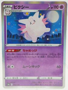 Clefable Pokemon Karte | Shiny Star V 066/190 s4a Japanese HOLO | MINT