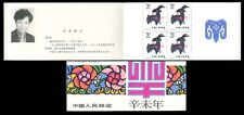 China PRC Sc# 2315a 1991 T159 SB18 Lunar New Year Sheep Stamps Booklet