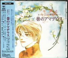 Horikawa Ryo - 巷のアマデウス - Japan CD - NEW 富士見二丁目交響楽団