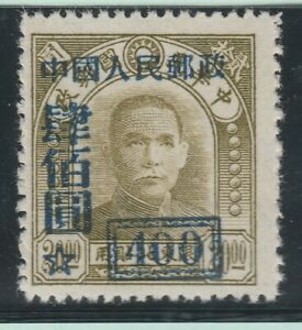 PR China 1950 $400 on $20 Blue Surcharge Type II MNG A19P58F528