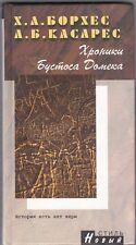 2002 J.L. Borges & A.B. Casares Chronicles of Bustos Domecq book in Russian