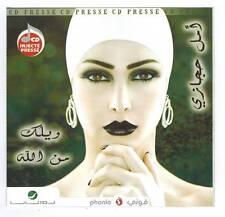 Arabische Musik - Amal Hijazi - Waylak Min Allah