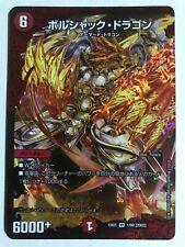 Duel Masters 2017 DMEX-01 Very Rare 1/80 Bolshack Dragon Japanese Full Art