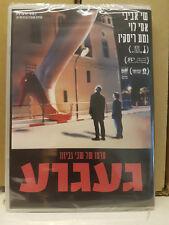 Longing (Israel, 2017) Savi Gabizon AKA Ga'agua Best Screenplay Ophir 2017