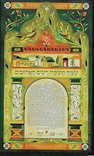 Israel Scott #2230, Souvenir Sheet 2019 Complete Set FVF MNH