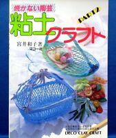 Deco Clay Craft Part2 /Japanese Handmade Craft Pattern Book