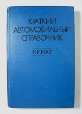 Car Reference Book Russian Transport Lorry Bus Truck Old GAZ UAZ Ural MAZ ZIL
