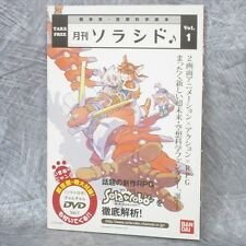 SOLATOROBO Booklet SORASHIDO 1 w/DVD Art DS Book Ltd