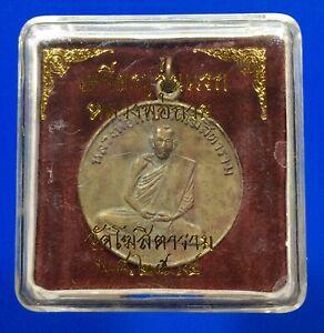 A Coin LP Kuay Wat Kositaram 1st Year 2504 Thai Buddha Amulet
