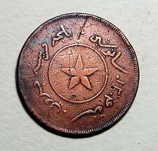 1 cent Brunei 1887 coin # 246