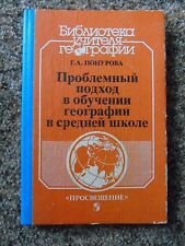 Problematic approach in training of geography at high school, USSR book