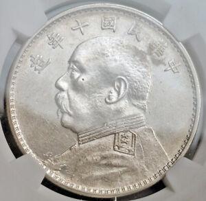 "1921, China (Nationalist Rep.). Silver ""Fat Man"" Dollar. Nian Variety! NGC AU58!"