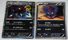 Japanese Pokemon BW4 Dark Rush 1st Edition Zorua Zoroark