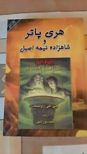HARRY POTTER and the HALF BLOOD PRINCE Farsi FIRST EDITION vol 1