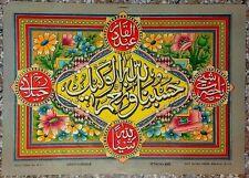 India c.1910 Ravi Varma Malavli litho Quranic Verses Surah Islam #2