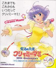 Creamy Mami 30th Anniversary Memorial Art Book
