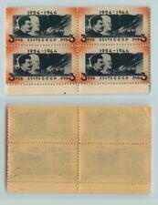 Russia USSR 1944 SC 937 mint block of 4 . d5940