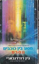STAR TREK the motion picture, Gene Roddenberry novel HEBREW SC book 1980 OOP