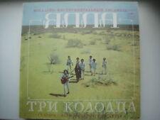 Yalla-tre fonti d'acqua uzbeko FOLK/PROG LP ялла-три колодца