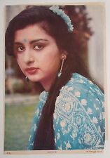 INDIA VINTAGE BOLLYWOOD MOVIE ACTRESS OLD PRINT - POONAM DHILLON /SIZE10X14INCH