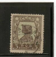 RUSSIA YR 1924,SC 292?,USED,LYAPIN 157C,RARE AND SIGNED