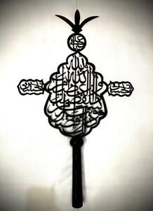 ISLAMIC PERSIAN SAFAVID HANDMADE OPENWORK BRASS  SHIA ALAM QURAN CALLIGRAPHY