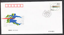PEOPLES REPUBLIC OF CHINA #2500 INT OLYMPIC CENTENNIAL 1ST DAY COVER JUN 23 1994