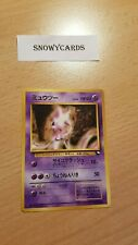 Japanese Promo - Mewtwo - No.150 - Pokemon - No Rarity