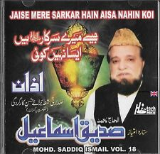 jaise MERE Sarkar Hain AISA Nahin KOI - Mohammed saddiq Ismail -Vol 18 - Naat CD