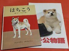 2 Items  Illustrated Book Of Hachiko & Pamphlet Of Hachiko Monogatari 1987