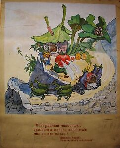 Russian Soviet oil painting Cipollino Child comics 1950-60s cartoon story