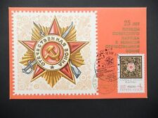 RUSSIA MK 1965 SIEG 2. WK MAXIMUM CARD MAXIMUMKARTE MC CM ROCKET SPACE a8210