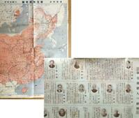 WWII CHINA ARMAMENT MAP Wang Jingwei 王精衛 SINO-JAPANESE WAR NEW GOVERNMENT LIST