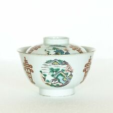 A Chinese famille-rose porcelain bowl with lid Qing Dynasty QianLong mark