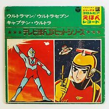 "vintage Anime Song 7""Record Ultraman/Captain Ultra/UltraSeven Japan 1960s"