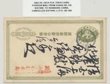 JAPAN -CHINA 1898, 2sn CARD (H&G23 JSCA#FC8) OSAKA-SHANGHAI (SEE BELOW)