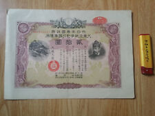 Old Japan Pacific war national treasury bond---1942-1 issue